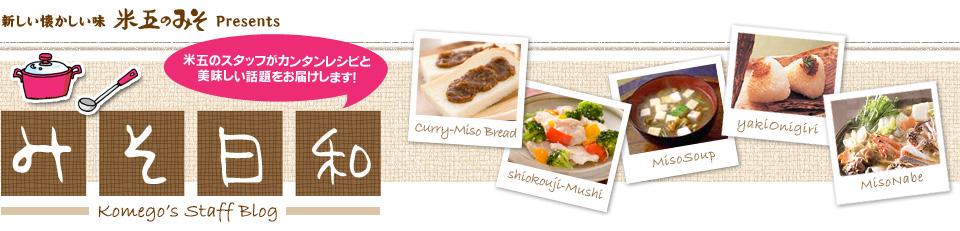 新しい懐かしい味 米五のみそPresents スタッフブログ みそ日和