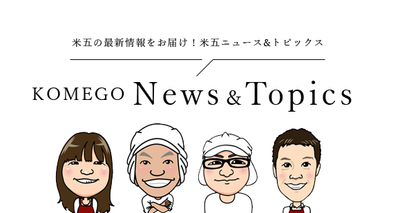 komeoNews&Topics