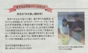 みそ楽が中國新聞にて紹介されました