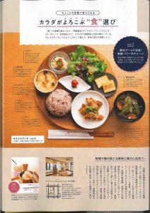 ランチや商品についてURALA3月号、fu3月号にて掲載されました