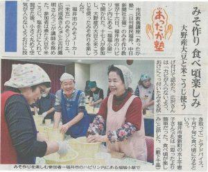 手作りみそ教室について日刊県民福井に掲載されました