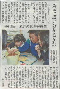 酒生小学校の出前授業について日刊県民福井にて掲載されました