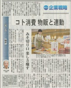 みそ楽について福井新聞にて掲載されました