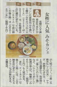みそカフェmisolaについて朝日新聞にて掲載されました