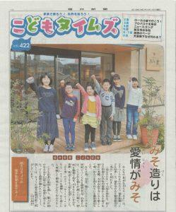 みそ楽、工場見学について福井新聞に掲載されました