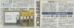 絵巻味噌について福井新聞に掲載されました
