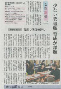 女性活躍の取り組みについて熊本日日新聞で掲載されました