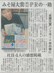 みそ屋大賞について日刊県民福井で掲載されました