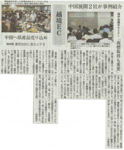 越境ECについて福井新聞にて掲載されました
