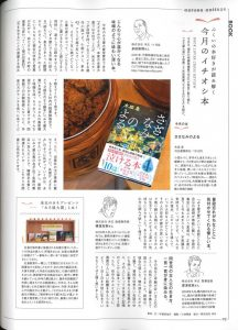 みそ屋大賞についてURALA8月号にて掲載されました