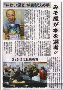 本屋大賞について毎日新聞にて掲載されました