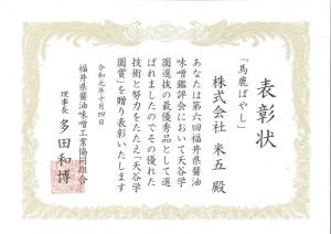第六回福井県醤油味噌組合鑑評会にて「馬鹿ばやし」が最優秀賞を頂きました
