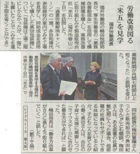 労働改善についての取組が日刊県民福井にて掲載されました
