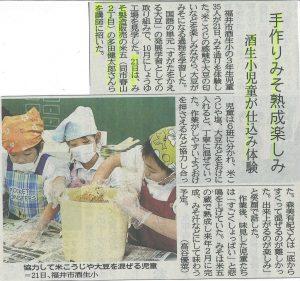酒生小学校でのみそ造り教室が福井新聞にて掲載されました
