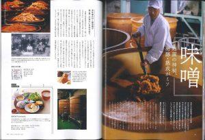米五のみそがURALAの発酵食特集にて掲載されました