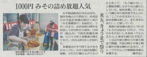 みそ楽・蔵祭りが日刊県民福井にて紹介されました