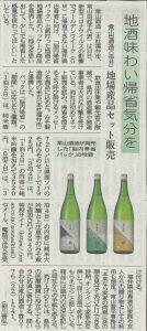 常山酒造さんの地場産品セット連携が福井新聞にて紹介されました