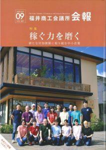 福井商工会議所会報にて紹介されました。