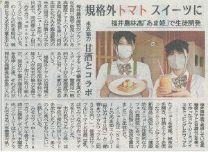 農林高生とのカフェコラボが福井新聞にて紹介されました
