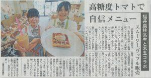農林高生とのカフェコラボが県民福井にて紹介されました