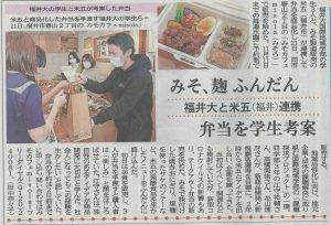 福大とのコラボ企画・テイクアウト弁当販売福井新聞で紹介されました