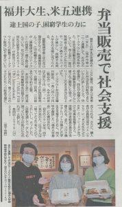 福大とのコラボ企画・テイクアウト弁当販売が県民福井で紹介されました