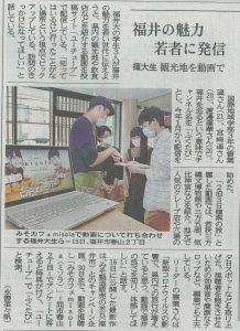 ふくたびの新作・米五編が福井新聞で紹介されました