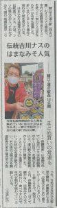西山公園の「はまなみそ」が福井新聞にて紹介されました。