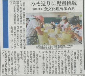 豊小学校でのみそ作りが日刊県民福井にて紹介されました
