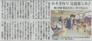 豊小学校でのみそ作りが福井新聞にて紹介されました