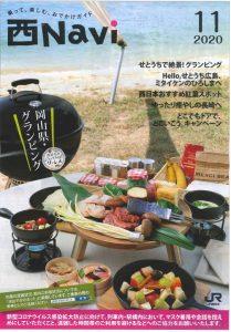 JR西日本の「西Navi」にて手作りみそ教室が紹介されました