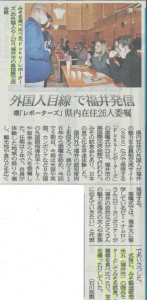 Fukuiレポーターズ委嘱式でのみそ試食会が福井新聞で紹介されました