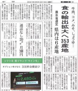 輸出拡大の産地登録について福井新聞で紹介されました