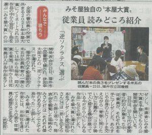 みそ屋大賞について福井新聞で掲載されました